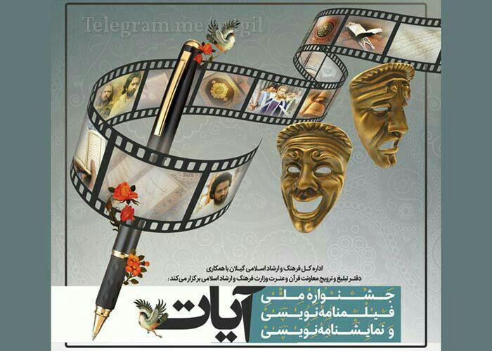 از پوستر جشنواره ملی فیلم نامه نویسی و نمایشنامه نویسی آیات رو نمایی شد