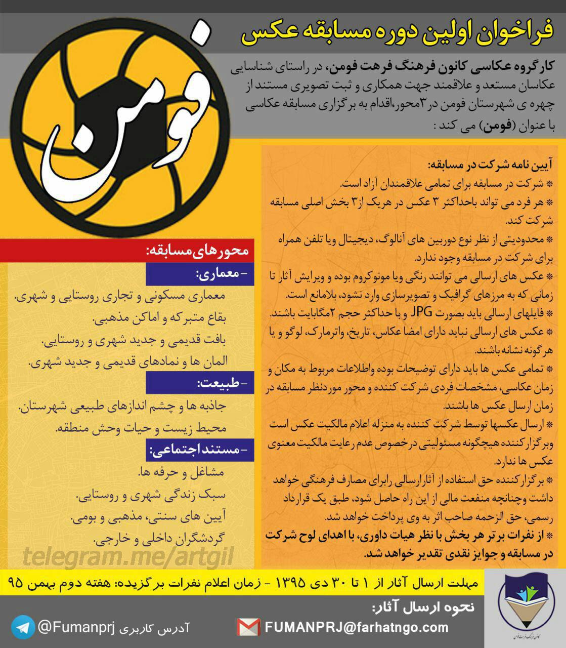 فراخوان اولین دوره مسابقه عکس فومن