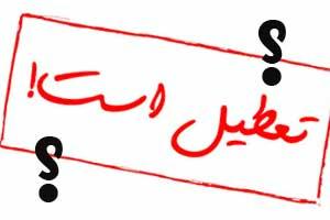 آیا فردا چهارشنبه 22 دی 95 به علت فوت آیت الله هاشمی تعطیل است؟