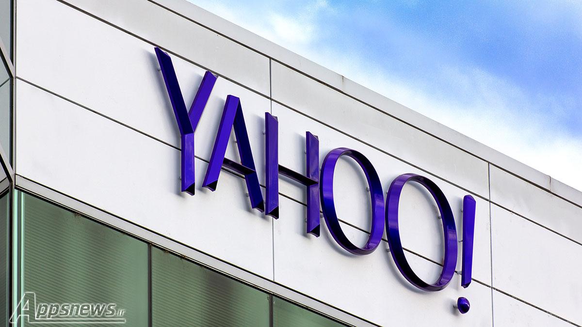 بزودی Yahoo به Altaba تغییر نام می دهد