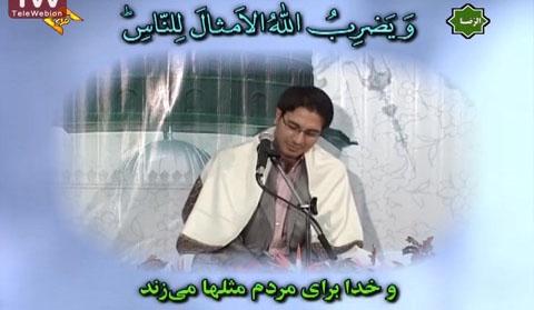 تلاوت سوره های مبارکه نور و کوثر در مسجد حضرت ابوالفضل - تهران