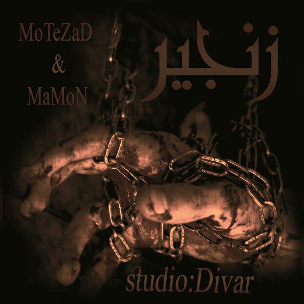 دانلود آهنگ جدید خلیل متضاد به همراهی مامون افغان با نام زنجیر
