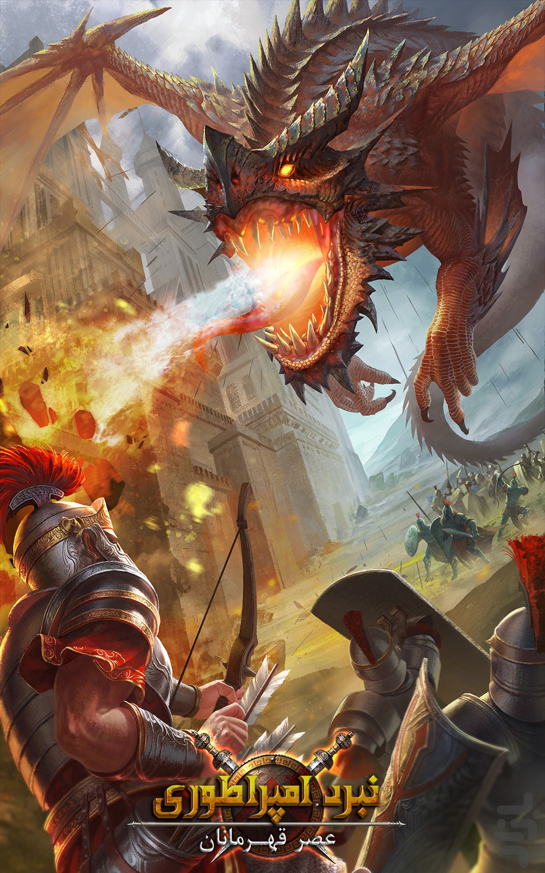 دانلود بازی نبرد امپراطوری عصر قهرمانان اندروید