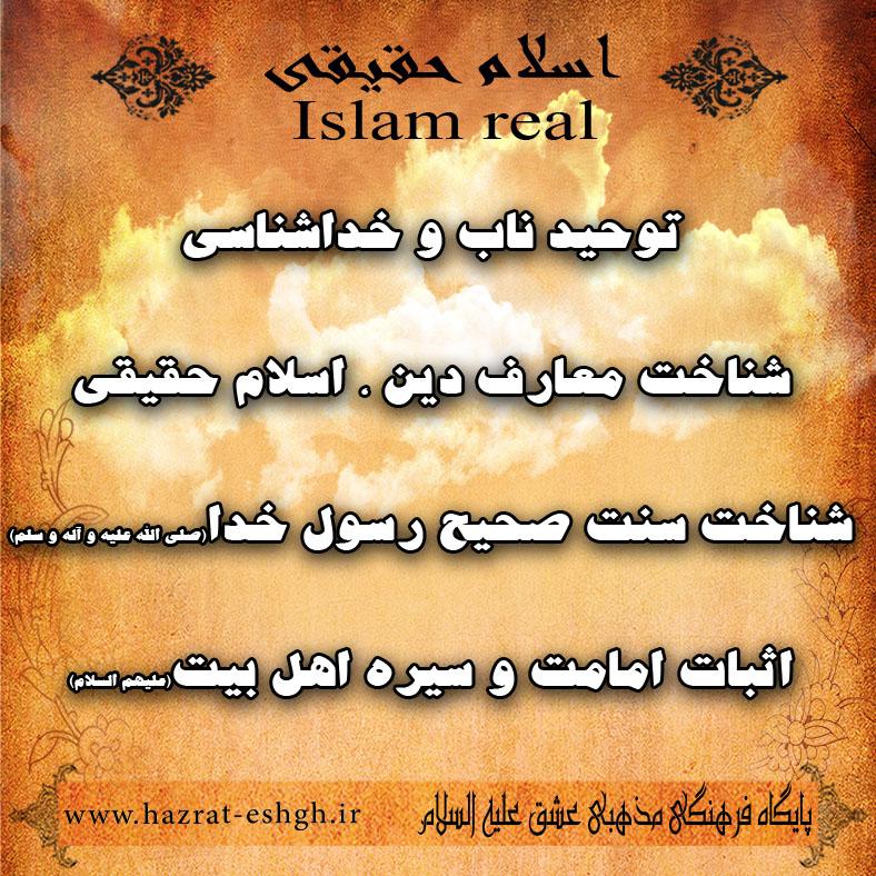اسلام حقیقی، Islam real