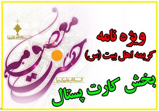 بخش کارت پستال حضرت فاطمه معصومه (س)