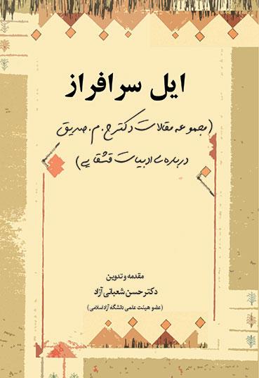 ایل سرافراز مجموعه مقالات دکتر حسین محمدزاده صدیق درباره قشقائیان
