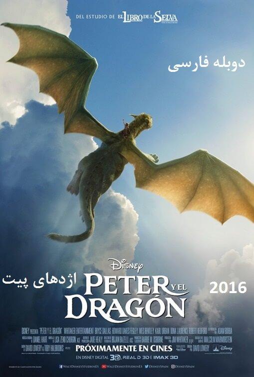 دانلود فیلم اژدهای پیت 2016 Pete's Dragon دوبله فارسی