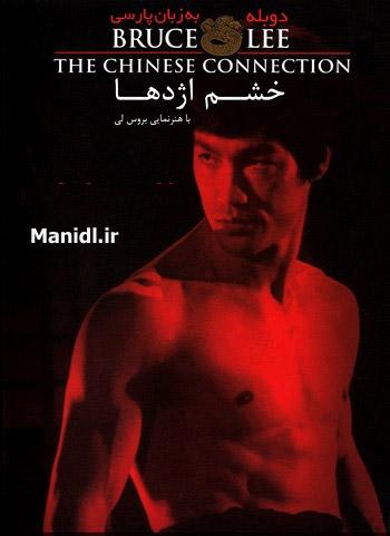 دانلود دوبله فارسی فیلم خشم اژدها(ضربه نهایی) 1972