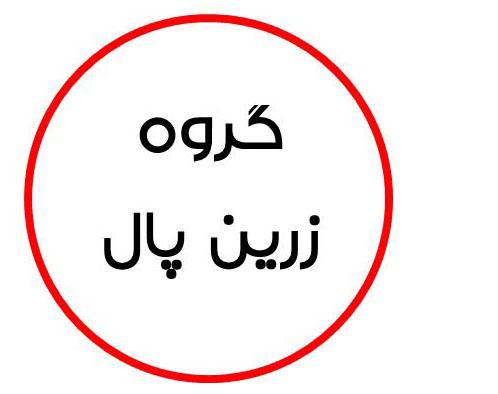 گروه عمراني سازه هاي نوين
