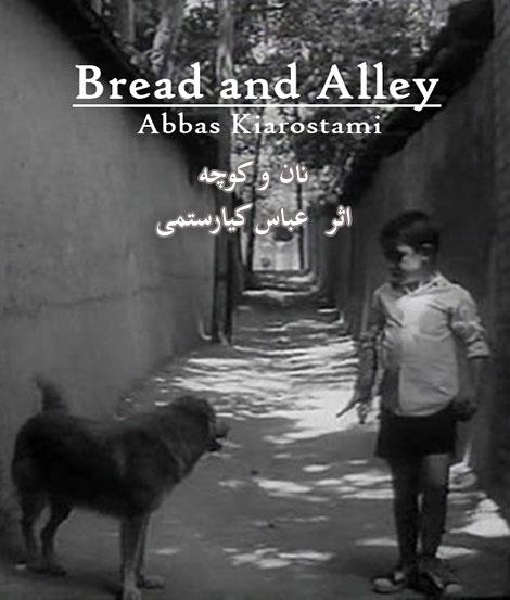 دانلود فیلم نان و کوچه