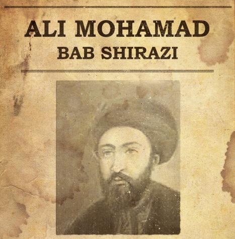 علی محمد باب شیرازی