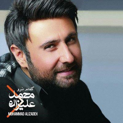 دانلود آلبوم جدید محمد علیزاده با نام گفتم نرو