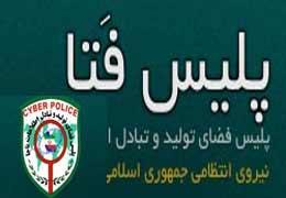 اخبار پلیس فتا