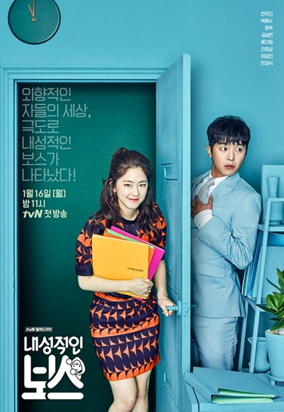 دانلود سریال کره ای رئیس حساس 2017 Sensitive Boss