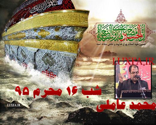 دانلود محمد عاملی شب 16 محرم 95