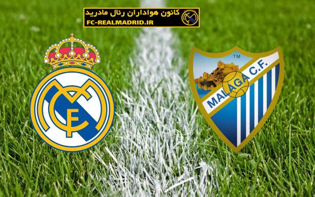 بازی بعدی؛ رئال مادرید - مالاگا (لالیگا)