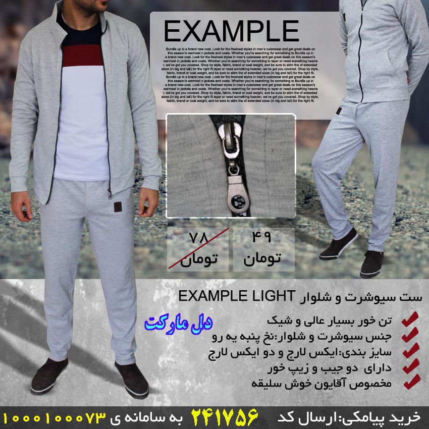 فروشگاه ست سیوشرت و شلوار EXAMPLE LIGHT,فروش ست سیوشرت و شلوار EXAMPLE LIGHT,فروش اینترنتی ست سیوشرت و شلوار EXAMPLE LIGHT,فروش آنلاین ست سیوشرت و شلوار EXAMPLE LIGHT,خرید ست سیوشرت و شلوار EXAMPLE LIGHT,خرید اینترنتی ست سیوشرت و شلوار EXAMPLE LIGHT,خرید پستی ست سیوشرت و شلوار EXAMPLE LIGHT,خرید ارزان ست سیوشرت و شلوار EXAMPLE LIGHT,خرید آنلاین ست سیوشرت و شلوار EXAMPLE LIGHT,خرید نقدی ست سیوشرت و شلوار EXAMPLE LIGHT,خرید و فروش ست سیوشرت و شلوار EXAMPLE LIGHT,فروشگاه رسمی ست سیوشرت و شلوار EXAMPLE LIGHT,فروشگاه اصلی ست سیوشرت و شلوار EXAMPLE LIGHT