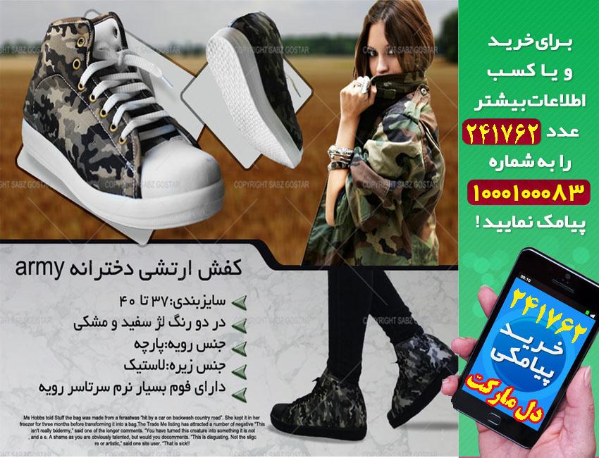 خرید پیامکی کفش ارتشی دخترانه army