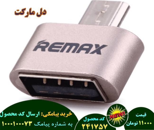 خرید تبدیل USB به MICROUS REMAX اصل,خرید اینترنتی تبدیل USB به MICROUS REMAX اصل,خرید پستی تبدیل USB به MICROUS REMAX اصل,فروش تبدیل USB به MICROUS REMAX اصل, فروش تبدیل USB به MICROUS REMAX, خرید مدل جدید تبدیل USB به MICROUS REMAX, خرید تبدیل USB به MICROUS REMAX, خرید اینترنتی تبدیل USB به MICROUS REMAX, قیمت تبدیل USB به MICROUS REMAX, مدل تبدیل USB به MICROUS REMAX, فروشگاه تبدیل USB به MICROUS REMAX, تخفیف تبدیل USB به MICROUS REMAX