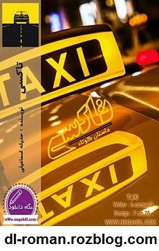 دانلود رمان تاکسی