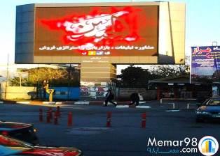 میدان 17 شهریور آمل