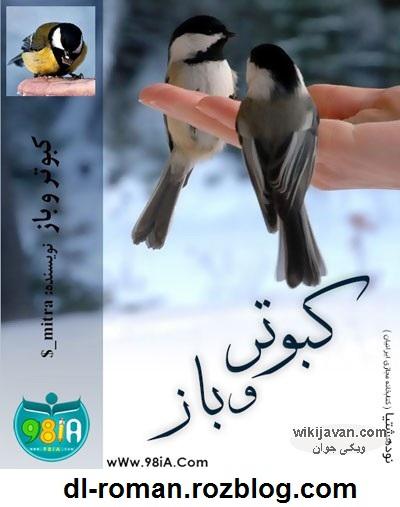 دانلود رمان کبوتر و باز