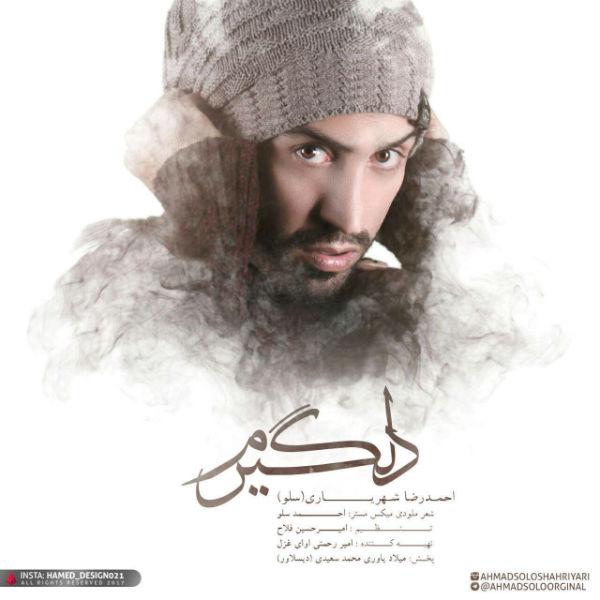 دانلود آهنگ جدید احمدرضا شهریاری بنام دلگیرم