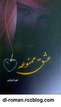 دانلود رمان عشق ممنوعه