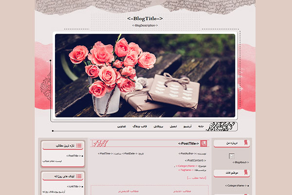 قالب وبلاگ شخصی گلهای کاغذی