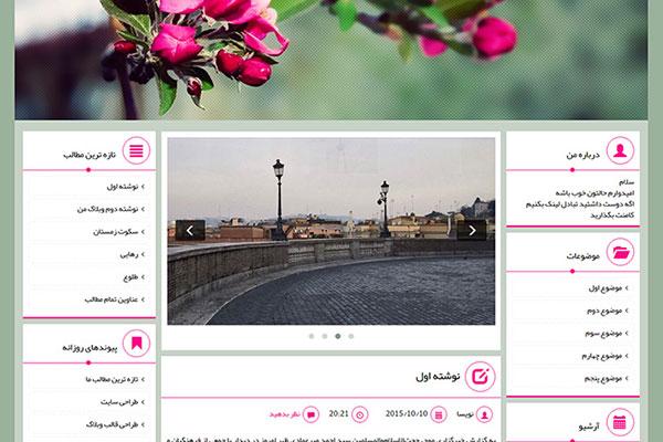 قالب وبلاگ شخصی سایدوالک