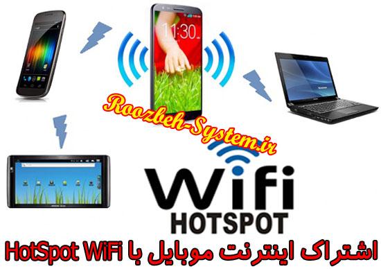آموزش؛ اشتراک اینترنت گوشی اندرویدی با هات اسپات وای فای