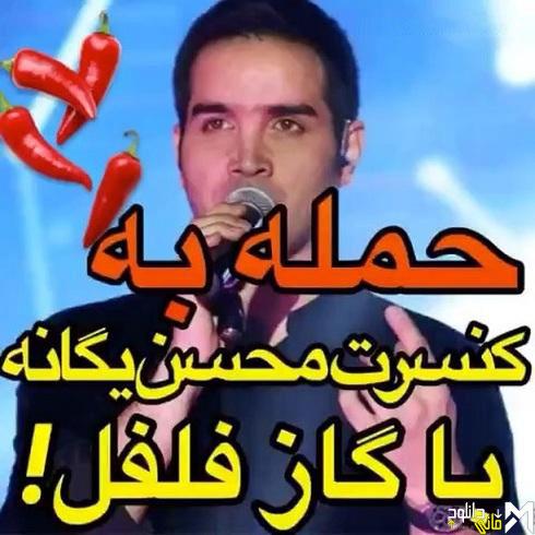 دانلود فیلم حمله به کنسرت محسن یگانه با گاز فلفل اشک آور بم کرمان