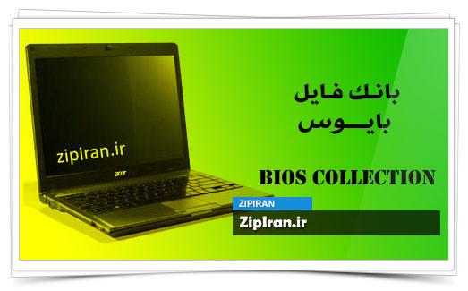 دانلود فایل بایوس لپ تاپ Acer Aspire 4810T