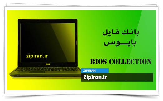 دانلود فایل بایوس لپ تاپ Acer Aspire 5250