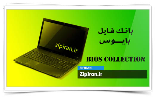 دانلود فایل بایوس لپ تاپ Acer Aspire 5252