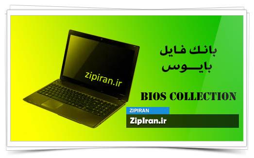 دانلود فایل بایوس لپ تاپ Acer Aspire 5253