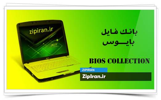 دانلود فایل بایوس لپ تاپ Acer Aspire 5315