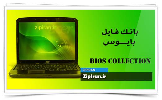 دانلود فایل بایوس لپ تاپ Acer Aspire 5535