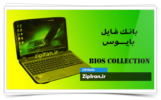 دانلود فایل بایوس لپ تاپ Acer Aspire 5536