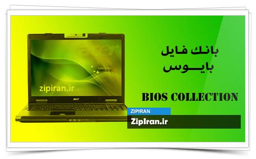 دانلود فایل بایوس لپ تاپ Acer Aspire 5580