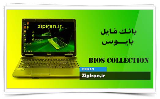 دانلود فایل بایوس لپ تاپ Acer Aspire 5732Z