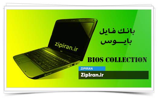 دانلود فایل بایوس لپ تاپ Acer Aspire 5738