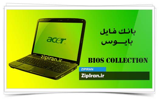 دانلود فایل بایوس لپ تاپ Acer Aspire 5738Z