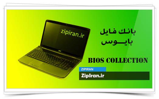 دانلود فایل بایوس لپ تاپ Acer Aspire 5740