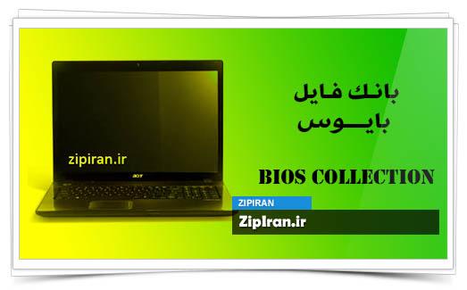 دانلود فایل بایوس لپ تاپ Acer Aspire 5742Z