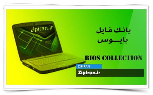 دانلود فایل بایوس لپ تاپ Acer Aspire 5912