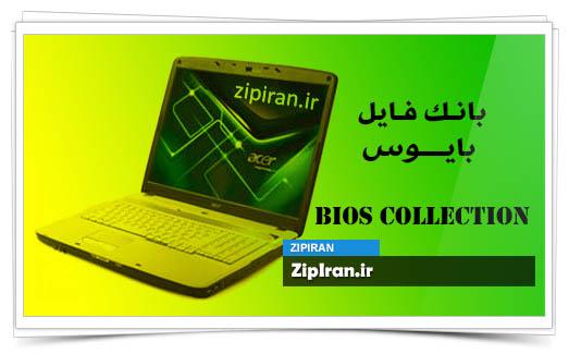 دانلود فایل بایوس لپ تاپ Acer Aspire 7520