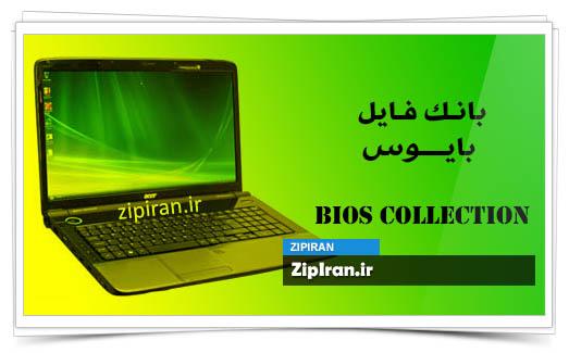 دانلود فایل بایوس لپ تاپ Acer Aspire 7535
