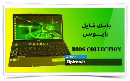 دانلود فایل بایوس لپ تاپ Acer Aspire 8930G