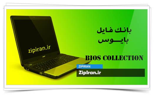 دانلود فایل بایوس لپ تاپ Acer Aspire E1-532